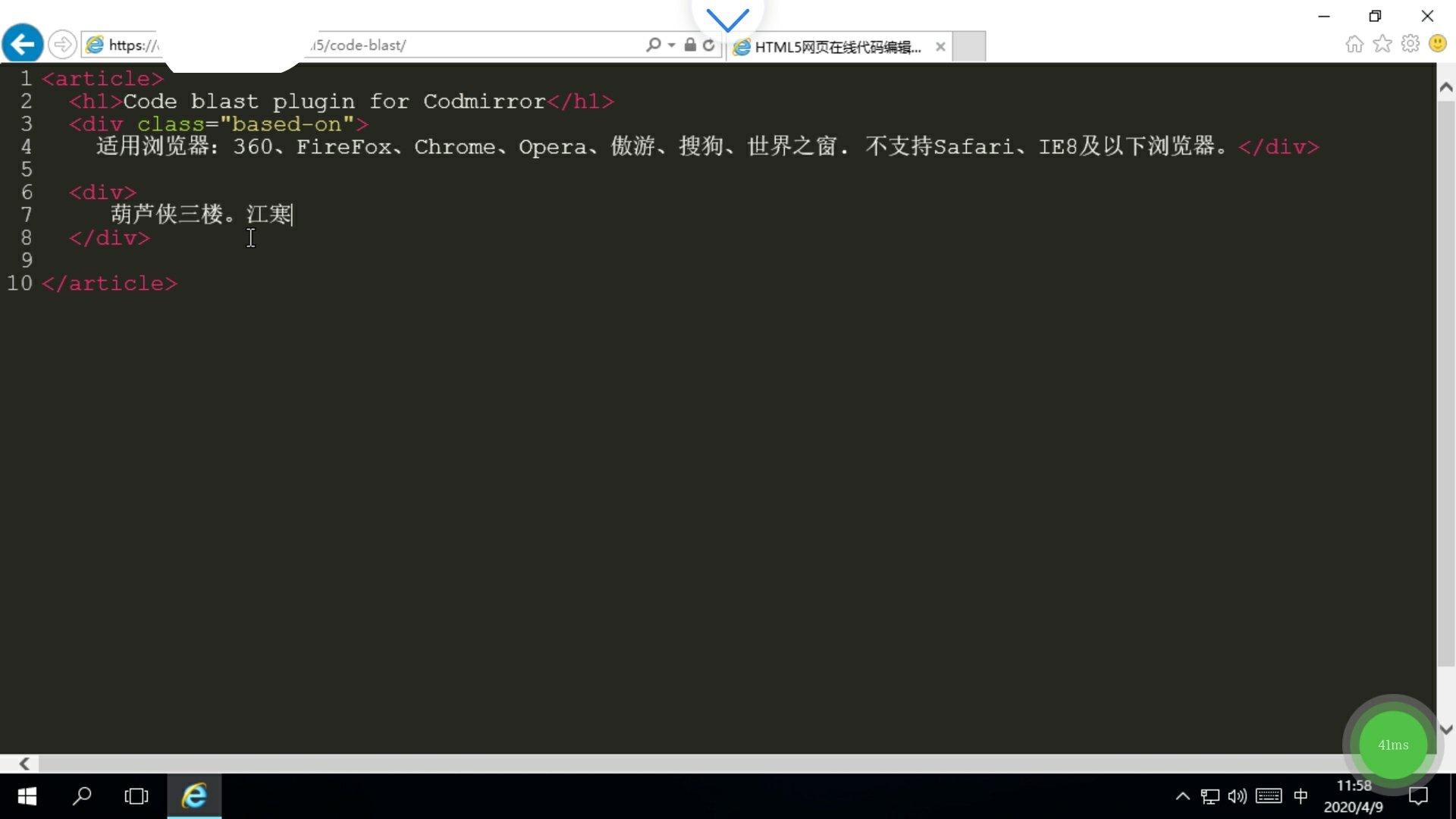 HTML5网页在线代码编辑器源码