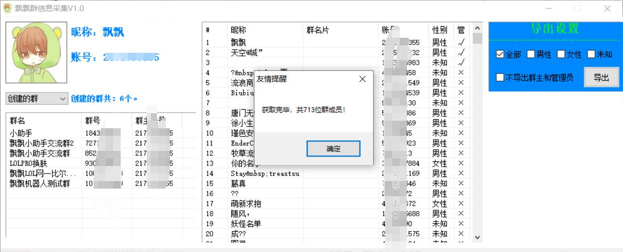 QQ群成员信息采集导出源码