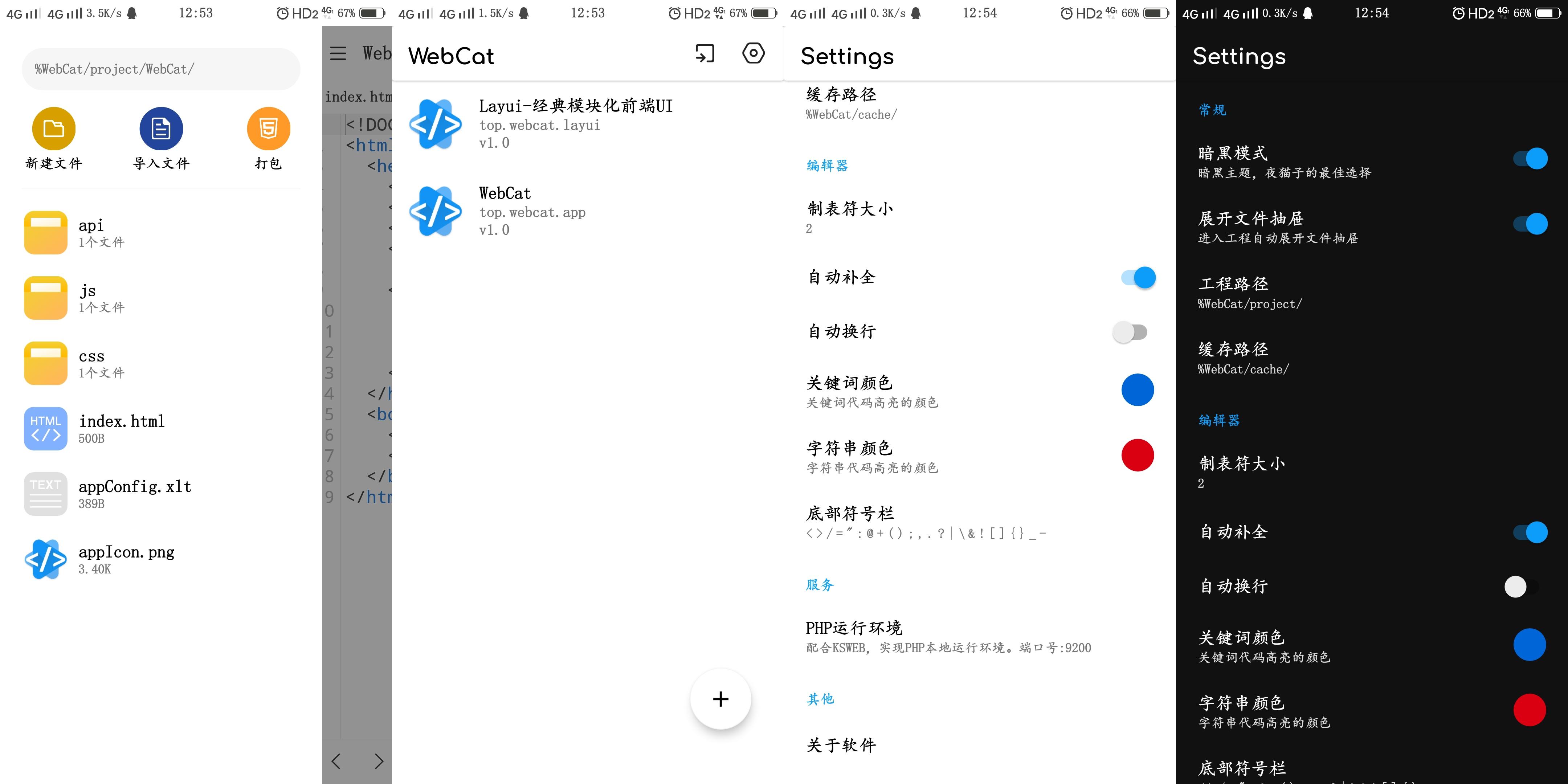 WebCat编辑器2.07最新版