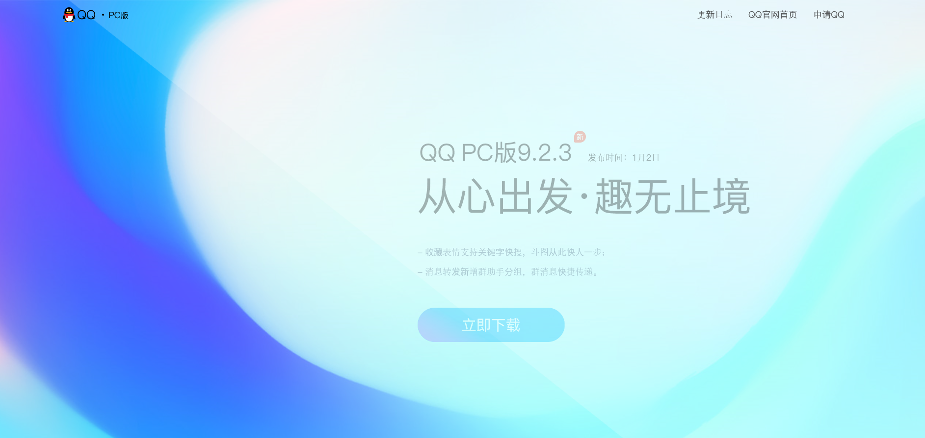 高仿QQ官网主页html源码