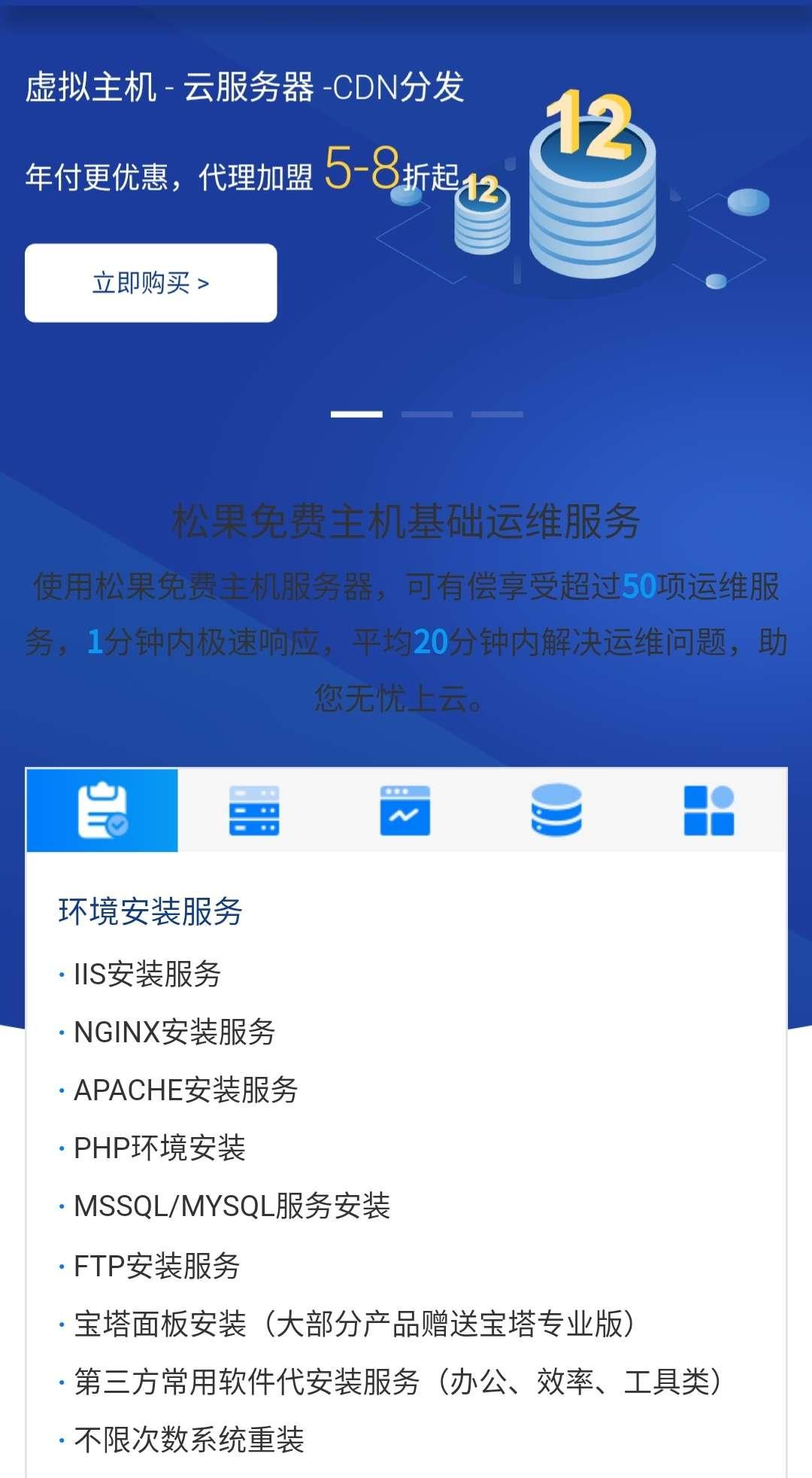 全网首款宝塔IDC分销系统源码