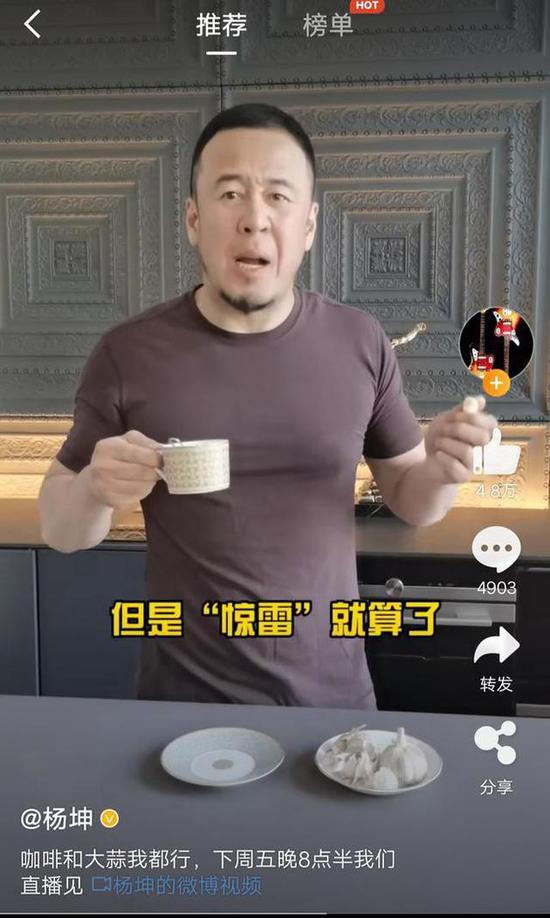 杨坤再回应diss《惊雷》:大蒜我爱吃 惊雷就算了 MC六道