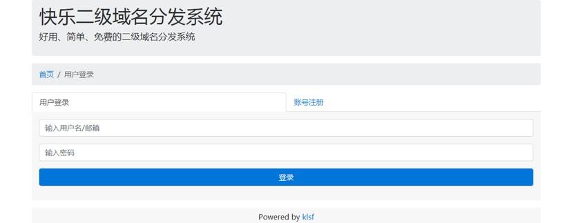 快乐是福二级域名商业版全开源