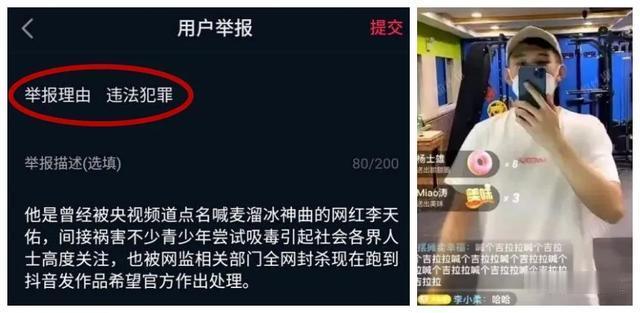 快手网红MC天佑在抖音直播露脸被人举报