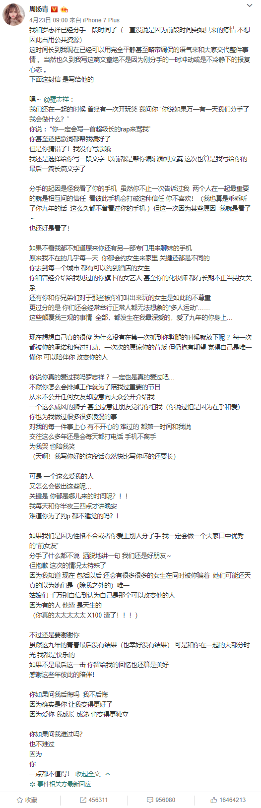 周扬青微博罗志祥为什么分手呢?