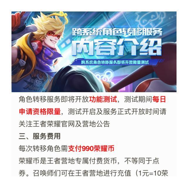 王者荣耀正式上线角色迁移功能 收费99元