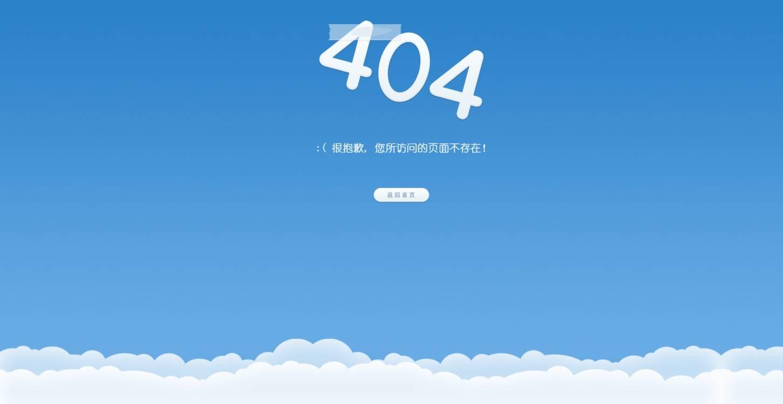 一款蓝天白云404单页源码