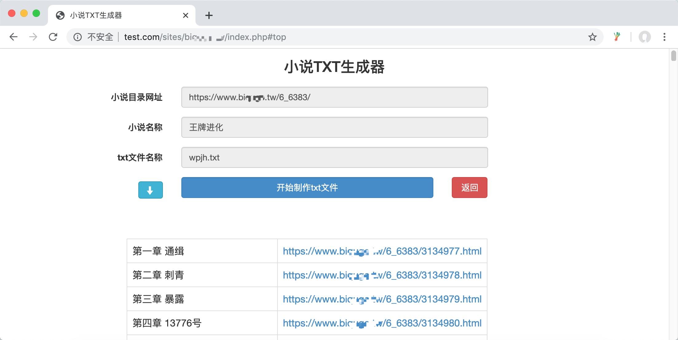 PHP在线小说txt生成器源码