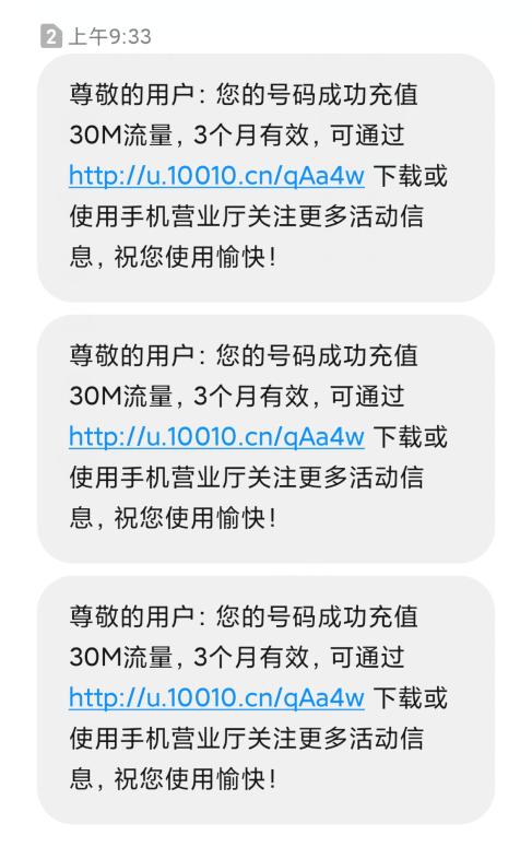 最新联通在线领取300M流量源码