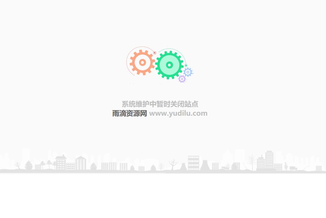 机械齿轮网站404单页面源码