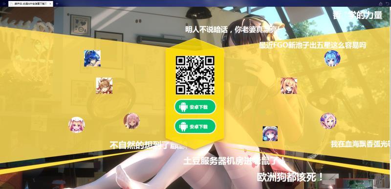 动漫背景APP下载界面带弹幕