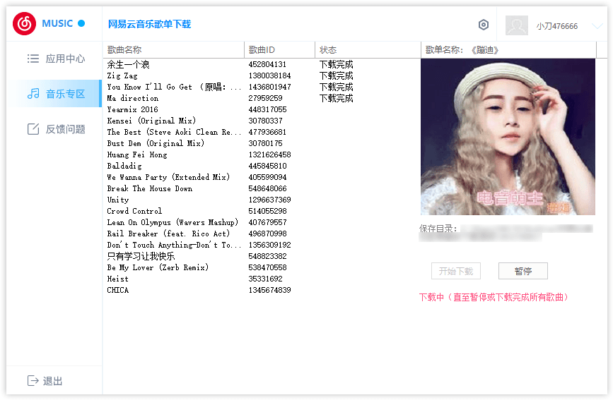 网易云音乐歌单解析易源码
