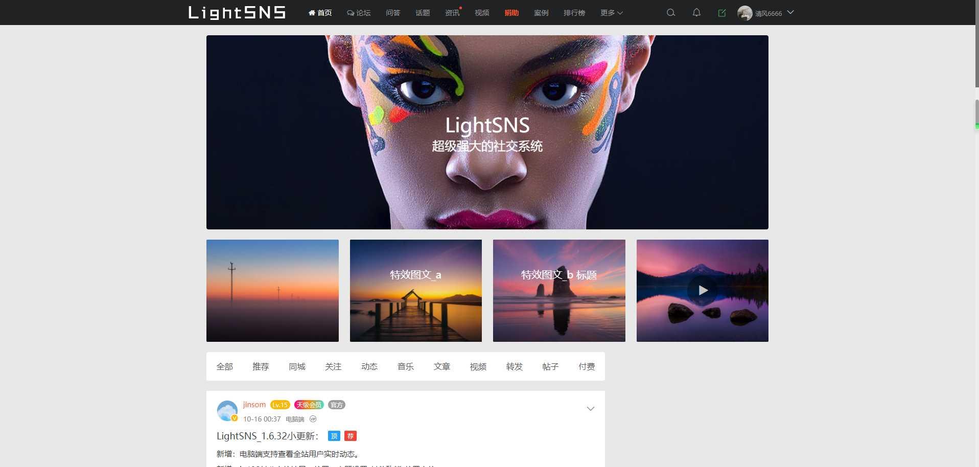 WordPress主题LightSNS轻社区破解版源码 LightSNS 1.6.29版