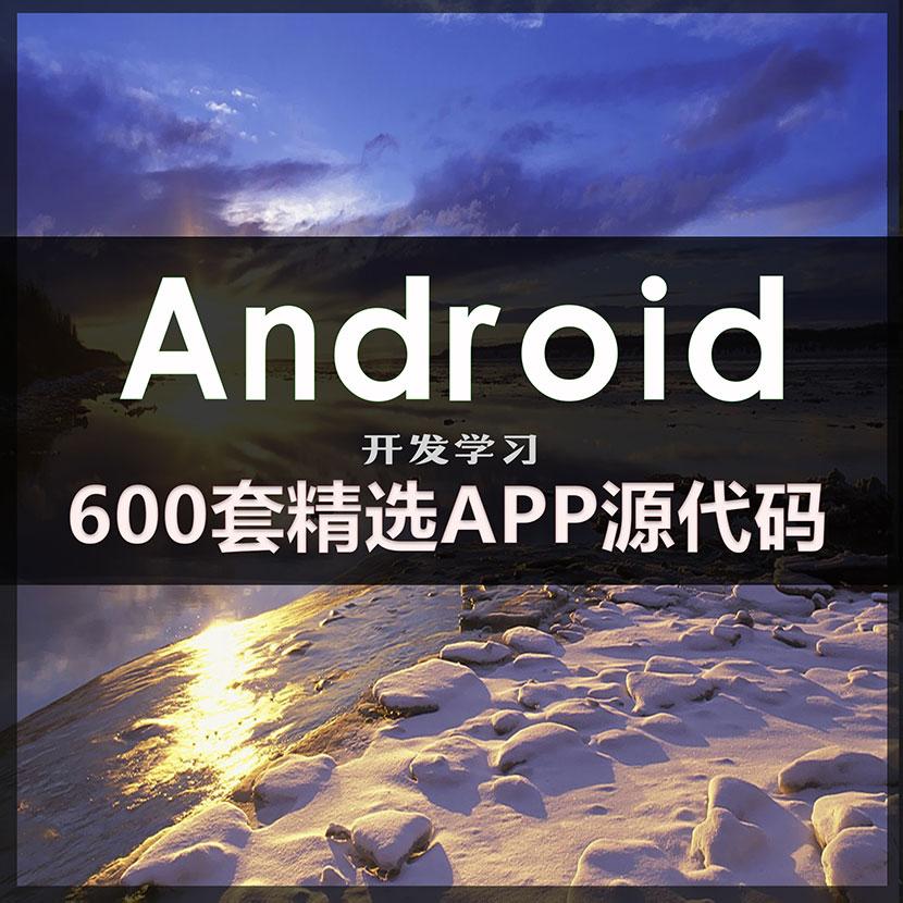 600套精选_安卓APP源码 _Android开发学习项目实例