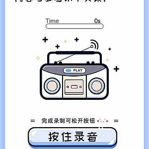 微信趣味声音测试吸粉H5源码——PHP声音鉴定源码