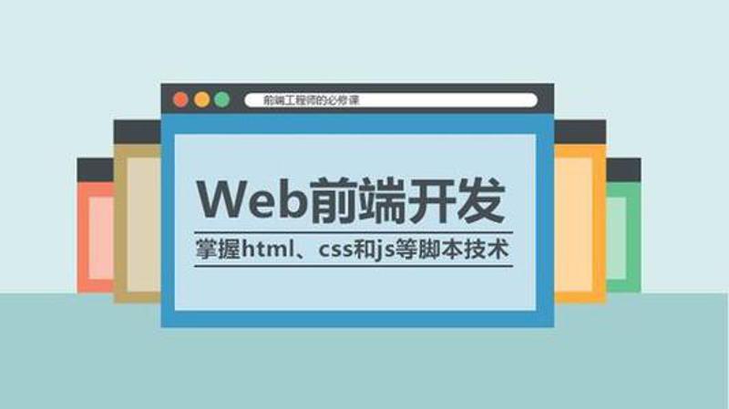 油管上最火的Web前端教程