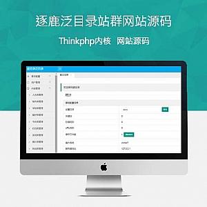 Thinkphp内核逐鹿泛目录站群网站源码