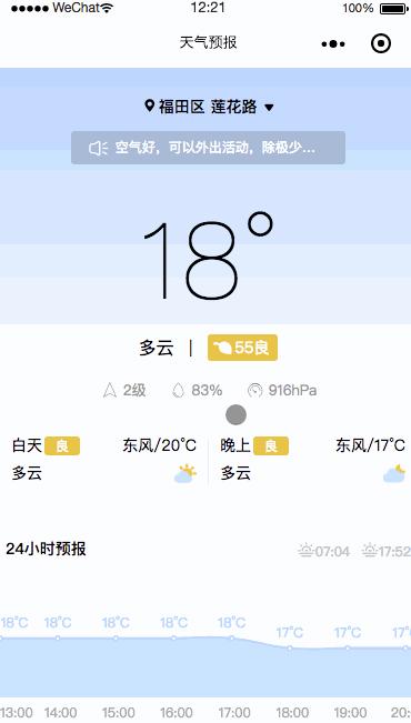 微信查天气小程序模板