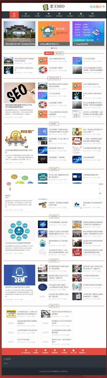 SEO优化技术教程网站源码 自适应手机端 织梦dedecms模板