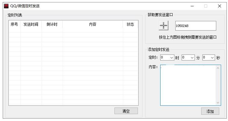 QQ/微信定时自动发信源码