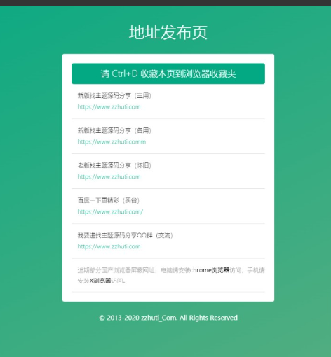 自适应防屏蔽单页模板绿色网址发布页HTML源码