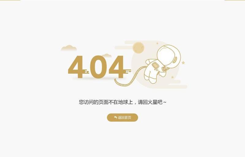 网站返回状态代码大全_再也不用担心网站错误啦