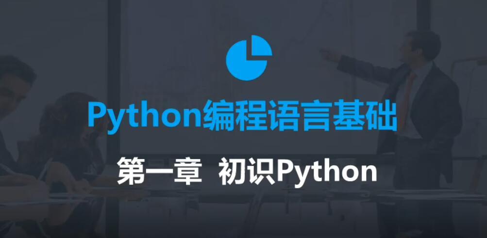 2020年最新零基础Python教程