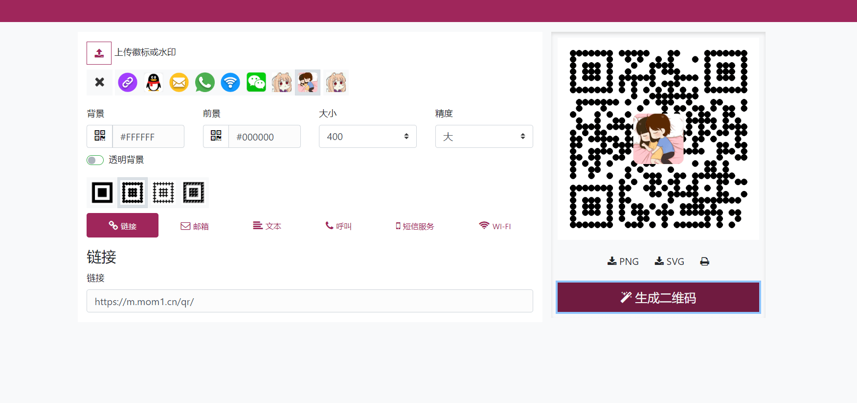 开源免费响应式QRcdr二维码生成汉化源码