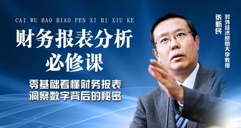 张新民:财务报表分析必修课