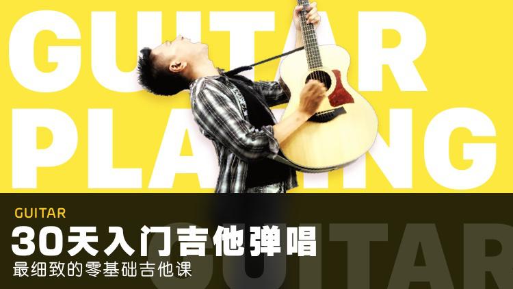 零基础吉他课:30天入门弹唱