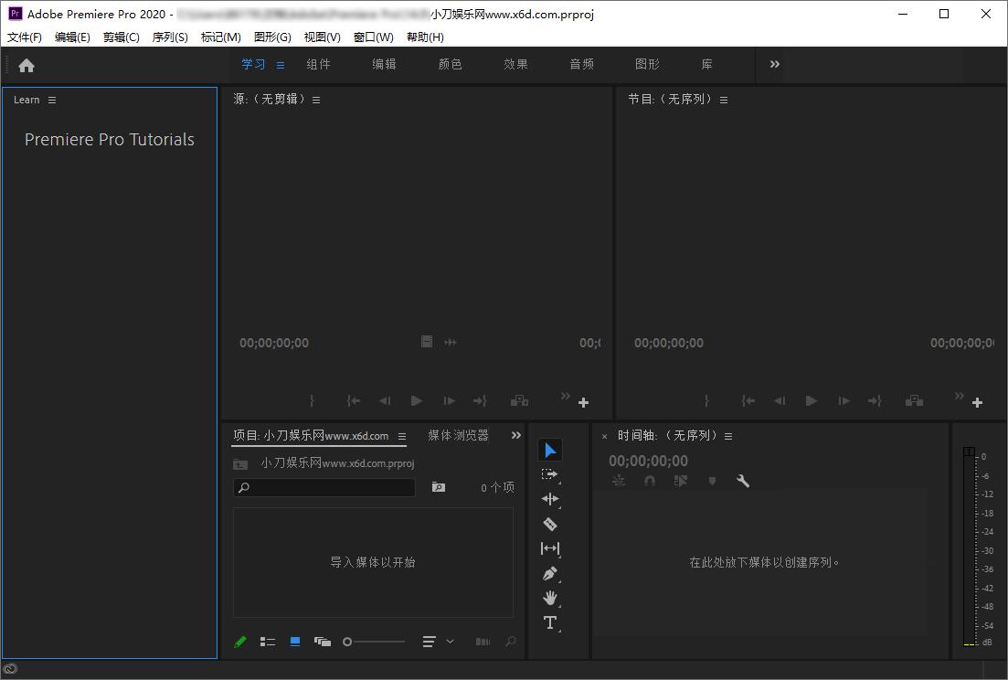 Premiere 2020 精简绿色版