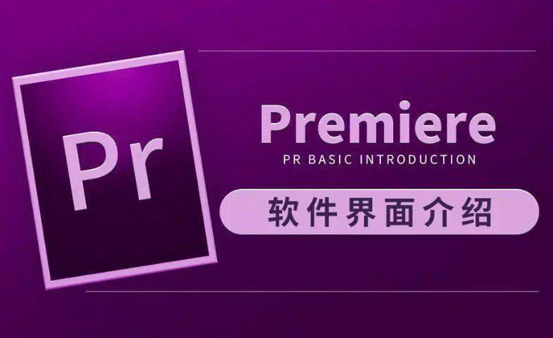 Premiere CC 最新教程