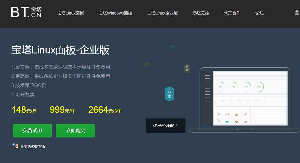 宝塔Linux控制面板免费领7天试用企业版