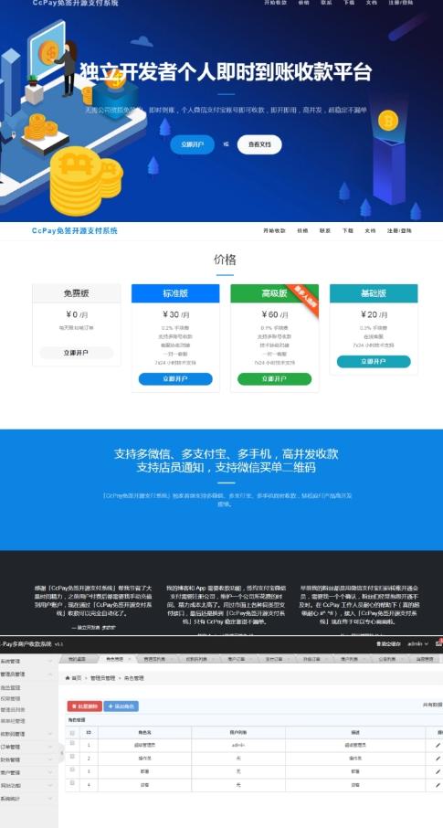 Cc-Pay多商户收款系统