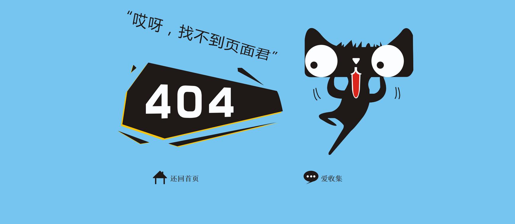 非常好看简单天猫404源码