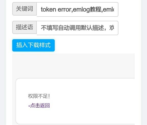 Emlog权限不足,token error解决教程