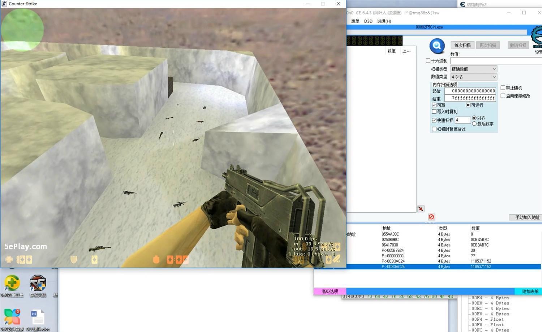 游戏安全逆向工程师:CE基础教程