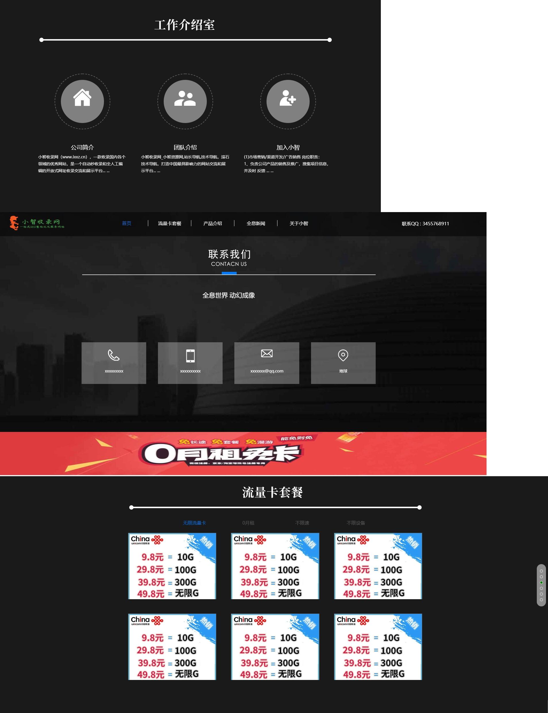 全网最新首发:一款全屏展示的流量卡官网单页模板源码