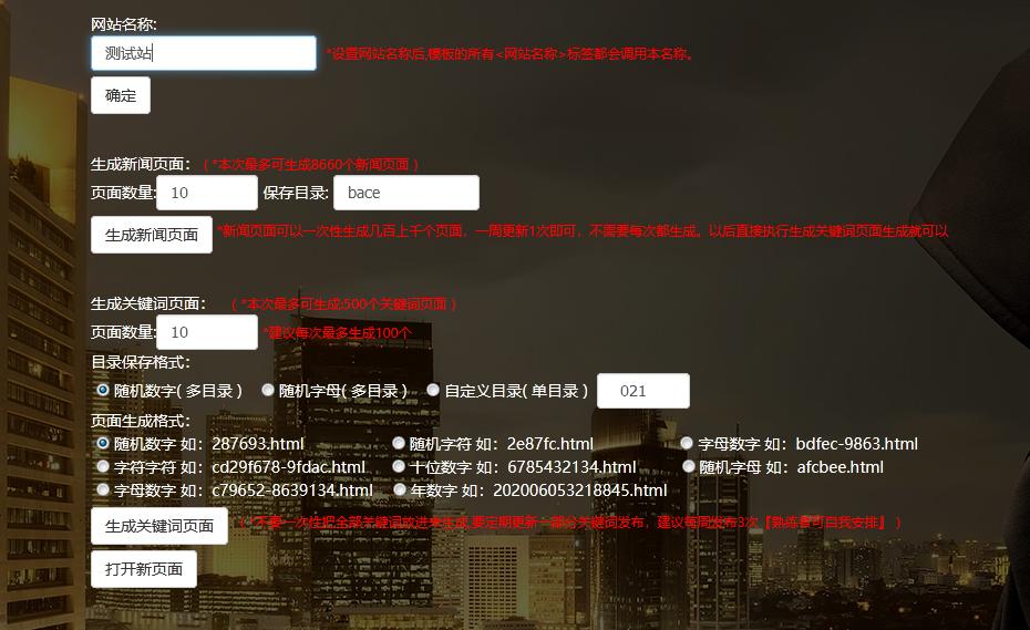 某宝买的 泛目录程序源码 附教学视频 黑帽seo