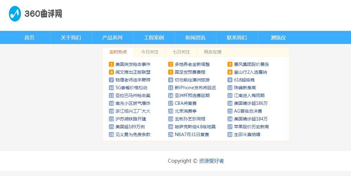 【二级目录】聚合搜索站群6代泛目录程序【火端内核二次开发】
