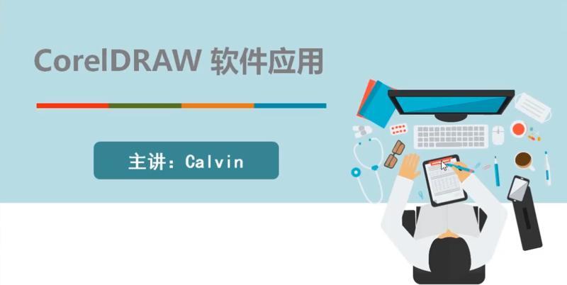 CorelDRAW 2020入门到精通