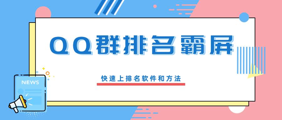 QQ群排名霸屏:快速上排名方法