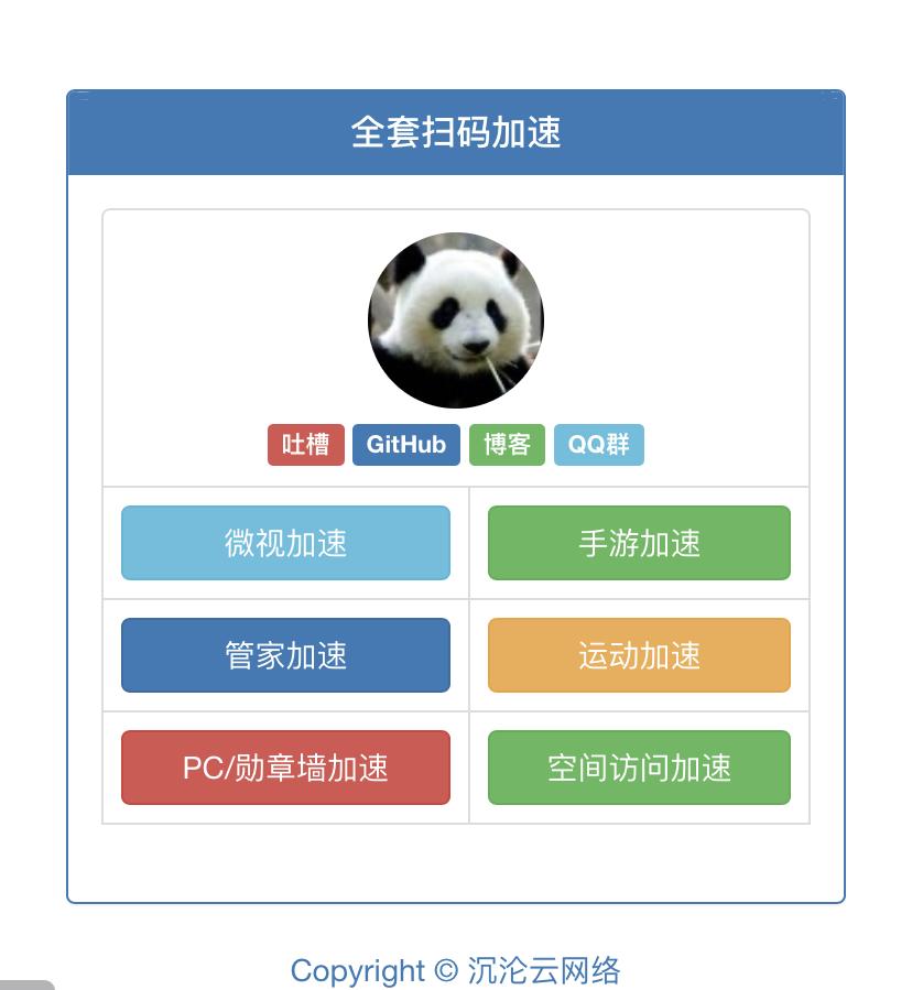 QQ全套等级扫码加速引流源码