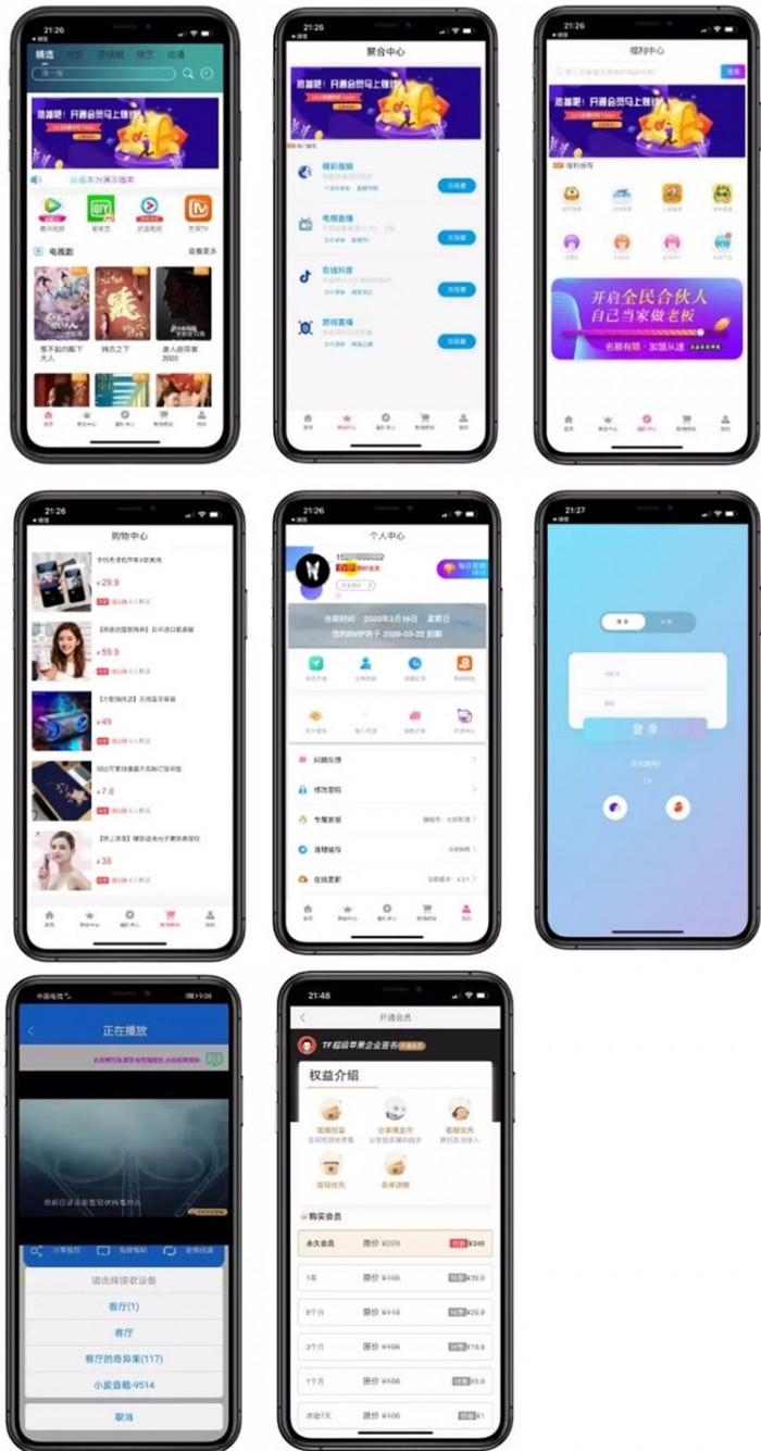 2020至尊版影视双端app源码对接苹果CMS 带商城码支付