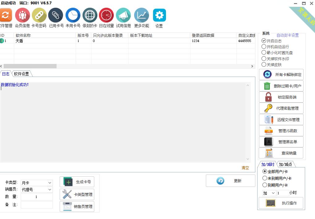 易语言网络验证天盾6.5定制版源码-(2020.07.04修复公告获取慢问题)