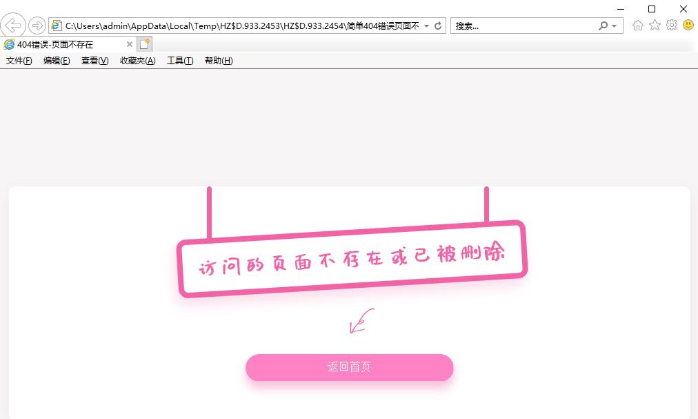 粉色可爱简单404页面代码源码