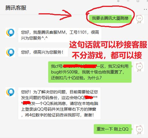 最新接入腾讯客服方法
