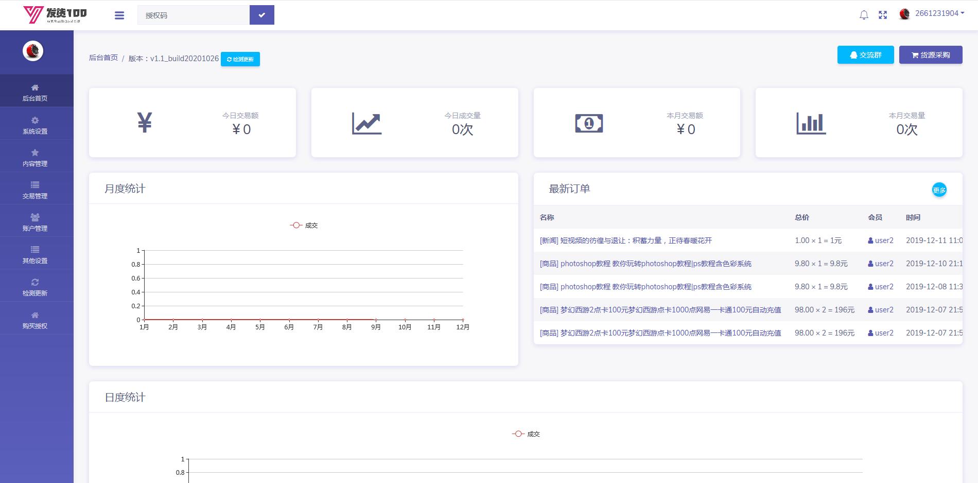 虚拟商品在线100自动发货源码