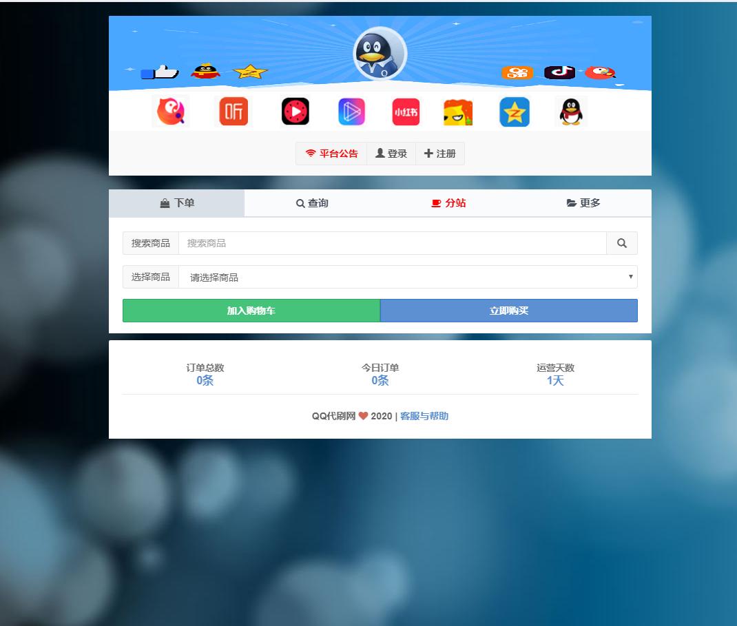 彩虹代刷网去授权版源码+详细视频教程