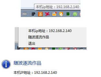 任务栏显示IP工具V1.0